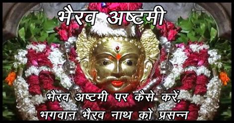 bhairav-ashtami