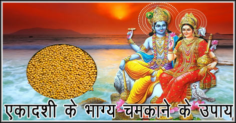 ekadashi-ke-bhagy-chamkane-ke-upay-1