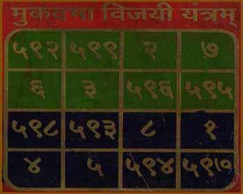 mukadma-vijay-yantra