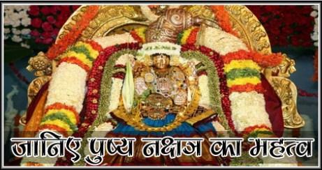 pushya-nakshatra-a