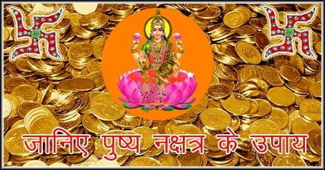 pushya-nakshatra-ke-upay