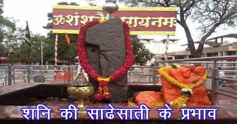 shani-ki-sadesati-ka-prabhav