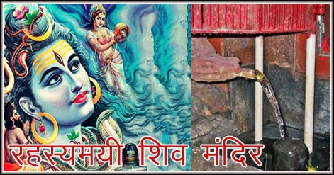 shiv-mandir-tuti-jharna